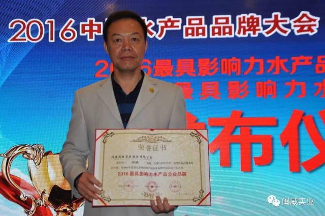 """福建闽威实业股份有限公司荣获""""2016最具影响力水产企业品牌""""称号"""